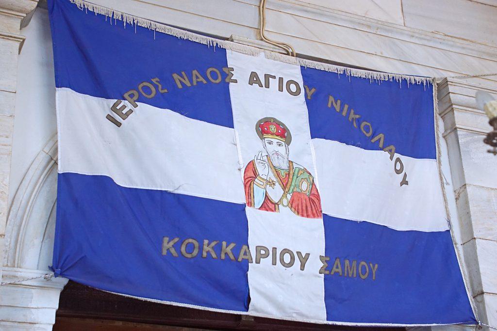 Holy Church of Saint Nikolaos, Kokkari, Samos.